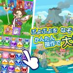 ぷよぷよ!!クエスト~1300万DL突破のパズルRPG!
