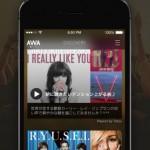 AWA~3ヶ月無料!聴き放題の音楽配信アプリ