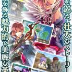 輝星のリベリオン~新感覚ストラテジーRPG